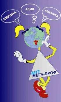 Аватар пользователя Мега-Проф