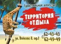 Аватар пользователя ТЕРРИТОРИЯ ОТДЫХА
