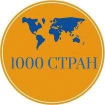 Аватар пользователя 1000 СТРАН