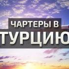 Прямые рейсы из Хабаровска в Турцию!!!