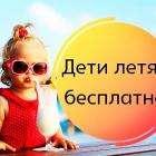 """Продление акции на о. Хайнань """"Дети до 12 лет летят бесплатно"""""""