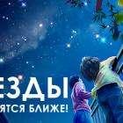 """АКЦИЯ (Хайнань) """"Звезды становятся ближе!"""""""