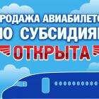 Открыта продажа субсидированных авиабилетов на 2019 год! (С.Петербург, Екатеринбург, Новосибирск)