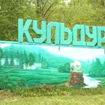 Россия, Кульдур