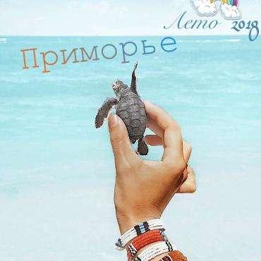 Россия, Приморье